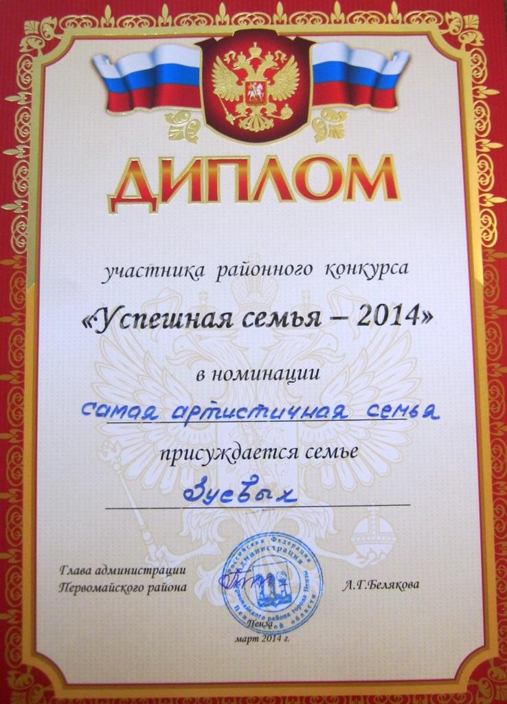 Номинации в конкурсе успешная семья
